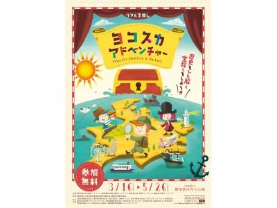 横須賀市の6つの公園を舞台に、歴史をひも解く宝探しをしよう!リアル宝探し「ヨコスカアドベンチャー」を開催(西武造園株式会社、横浜緑地株式会社)