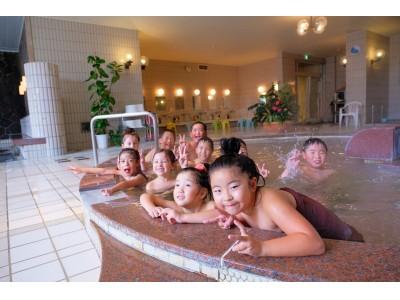 11月26日(いい風呂の日)に、こどものひとり銭湯デビューをサポートする「こども銭湯」開催
