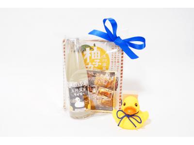 昭和レトロな温泉銭湯 玉川温泉が「父の日アヒル風呂ギフトセット」をオンラインで販売