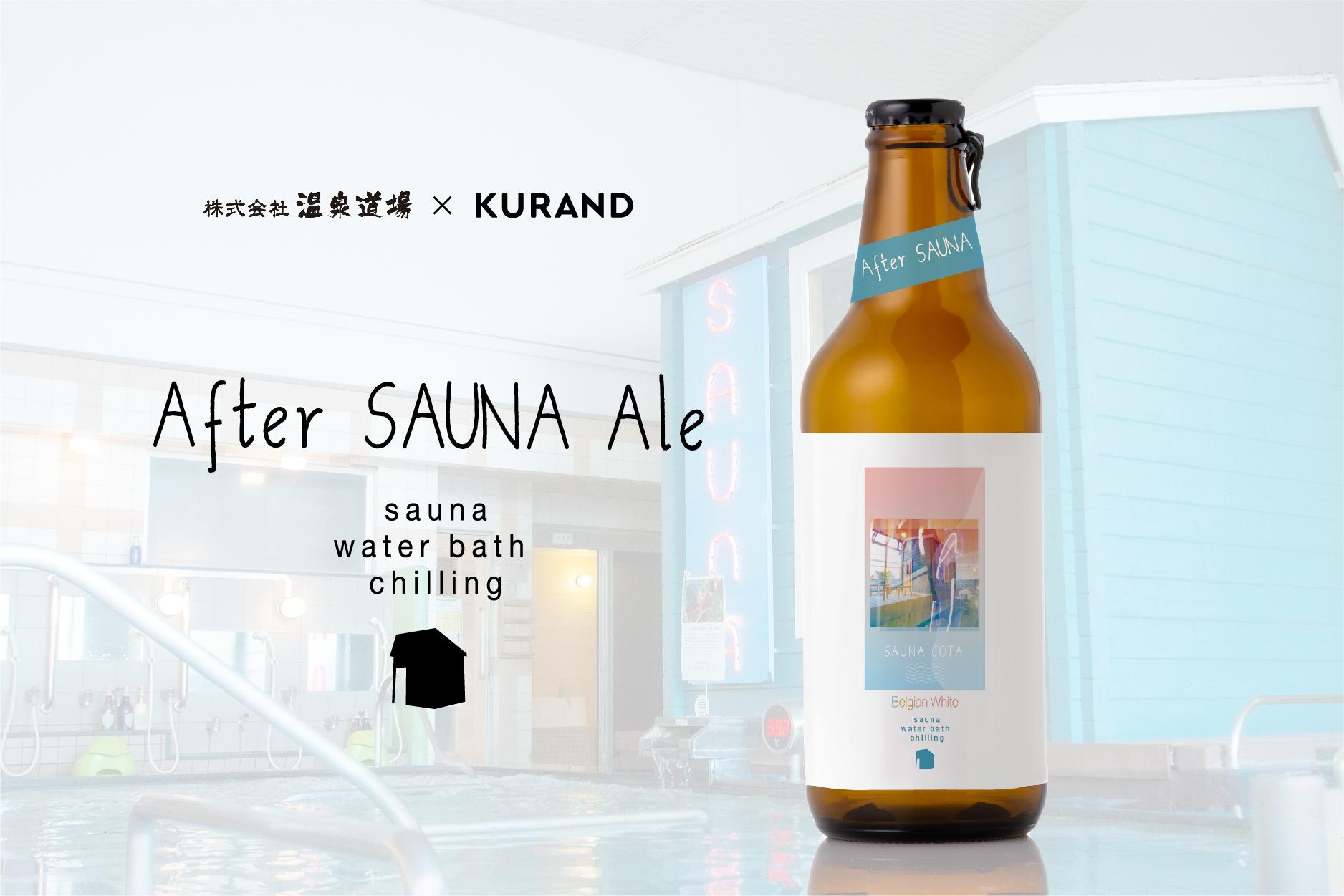 温泉道場サウナ部とKURANDが、サウナ後に飲むビール「After SAUNA Ale」を共同開発。3/27 販売開始