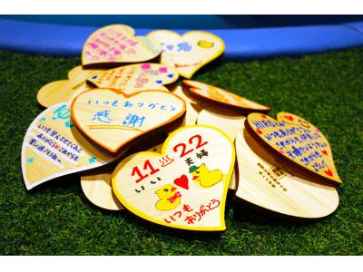 11/22(いい夫婦の日)におふろcafe bivouacで「いい夫婦風呂」を開催