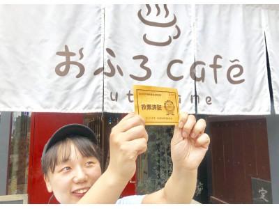 埼玉県知事選に行ってお風呂やカフェをお得に利用!(おふろcafeグループ)