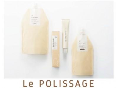 世界初「グロス染料」配合のヘアカラー『 Le POLISSAGE(ル ポリサージュ)』