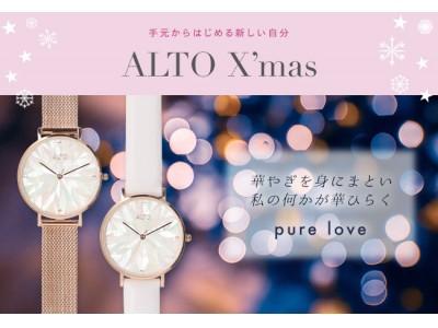 ◇X'mas大SALE開催・50%OFF・12月4日より◇20代~40代の目の肥えた女性スタッフ全員で作り上げたブランド「ALTO」
