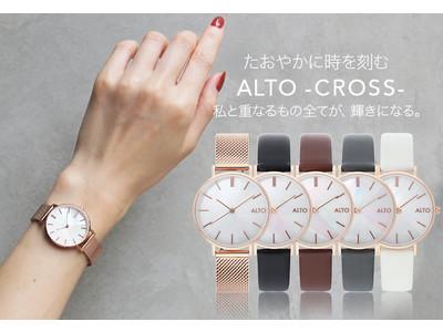 レディース腕時計ブランド「ALTO」から新モデル「CROSS」11月5日に発売開始