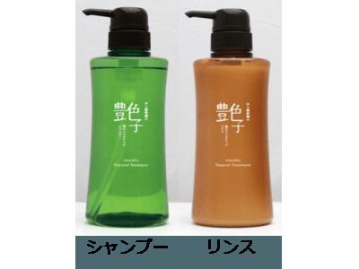 自然の恵みと職人の巧みな技術で作り上げた『髪のメイクアップシャンプー・リンス 艶子』が5月2日(木)より発売開始