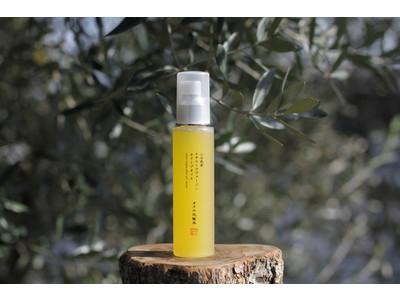 小豆島産オリーブ果実油を美容液に散りばめた新しい化粧水 小豆島産エキストラヴァージンオリーブオイル「オイル化粧水」新発売