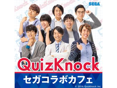 「セガコラボカフェ QuizKnock」開催のお知らせ