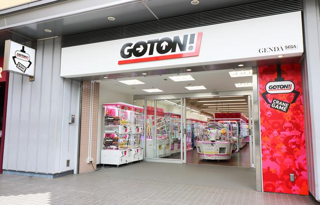 東京ドームシティにプライズ専門店が登場『GOTON! 東京ドームシティ』新規オープンお知らせ