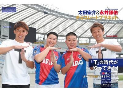 bad014806baf FC東京の強力コンビとあの「TT兄弟」がコラボ!太田宏介・永井謙佑 ...