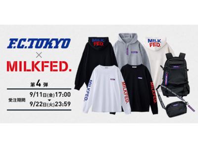 FC東京 × MILKFED.コラボグッズ第4弾 販売のお知らせ