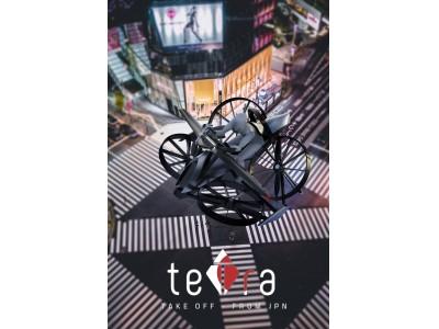 空飛ぶ車「teTra」が資金調達。いよいよ1/1サイズの試作機製作へ。 画像