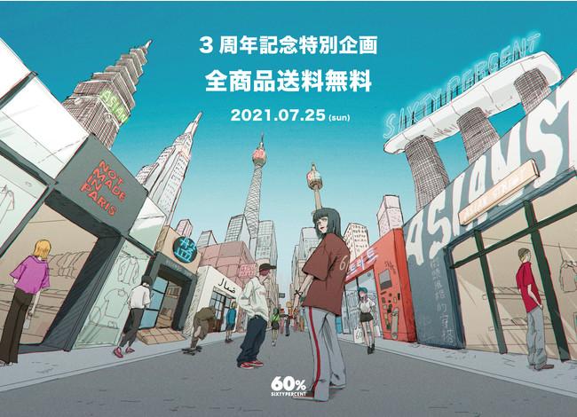 【送料無料キャンペーン】創業3年目の特別企画開催決定ーSIXTYPERCENT ( 60% )