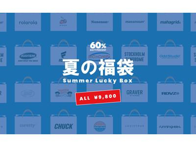 【夏の福袋】韓国の有名ファッションブランドが25ブランド揃って夏の福袋を「60%(シックスティーパーセント)」独占で販売決定!