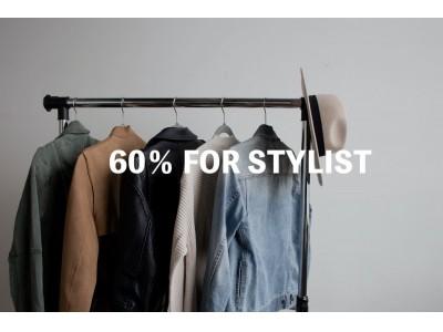 アジア10ヵ国から110ブランドが集うオンライン通販サイト60%(シックスティーパーセント)が、スタイリストの為の衣装リースサービスを開始