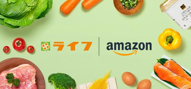 ライフで取り扱う生鮮食品や惣菜をAmazonを通じてお届け~近畿圏でのサービスを開始、まずは大阪市16区で利用可能に