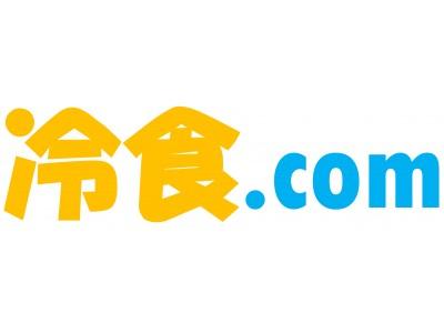 冷凍食品のポータルサイト「冷食.com」が本日始動!