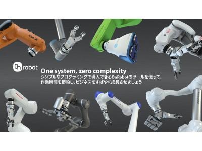 ロボット向けエンドオブ・アーム・ツーリングのOnRobot、ワン システム・ソリューションによりロボット互換性を大幅に向上