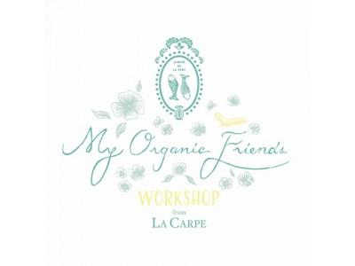11/20(水)ナチュラル&オーガニックで「肌・食・住」をサポートする株式会社ラキャルプが合同発表会「My Organic Friends Wrokshop by LACARPE 」を開催