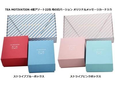 TEA MOTIVATION 4種アソート22包 母の日バージョン オリジナルメッセージカード入り 4月発売