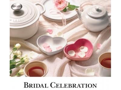 「Le Creuset Bridal(ル・クルーゼ ブライダル)」新製品のご案内