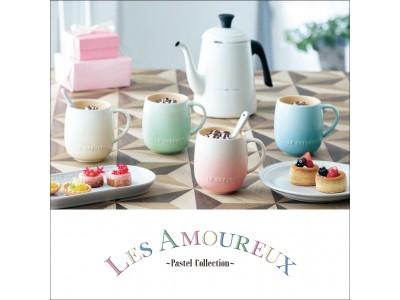 ル・クルーゼ 「Pastel Collection」新製品発売のご案内