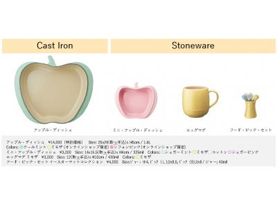 ル・クルーゼ「Pastel Collection」新製品発売のご案内