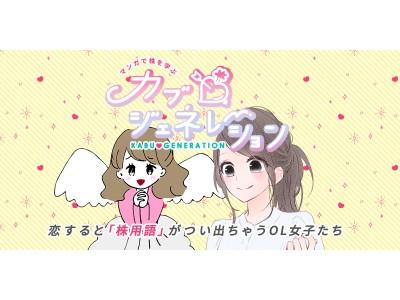 「恋心がストップ高!」恋愛から株用語を学ぶマンガ<カブ(ハート)ジェレネーション>を公開