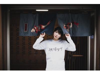 メディア『銭湯女子』×米ぬか温冷ピロー『ヌカモフ』がコラボレーション決定!