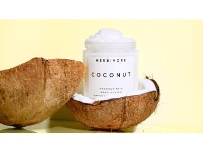 HERBIVORE BOTANICALS(ハービヴォア ボタニカルズ) ココナッツとバニラの香る お砂糖でできたスクラブを発売