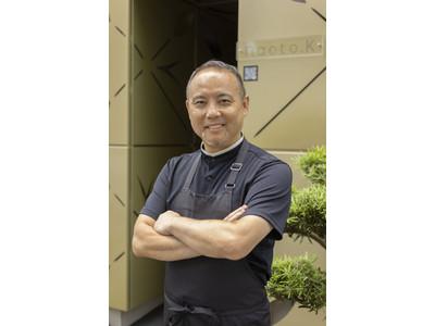2021年8月30日(月)神田錦町にフランス料理人【岸本 直人】の集大成となる一軒家レストラン「naoto.K」がオープン。