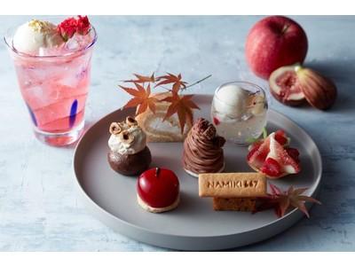 ハイアット セントリック 銀座 東京 美食の秋を表現した6種のデザートが楽しめるヴィーガン対応のケーキセットが期間限定で登場 9月1日(水)~ 9月30日(木)