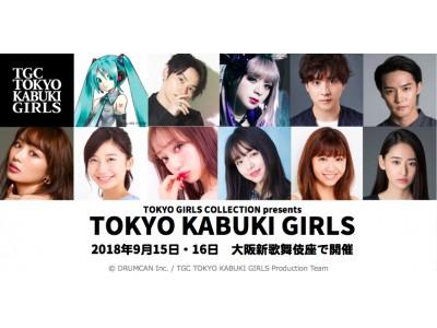 TOKYO GIRLS COLLECTION presentsTOKYO KABUKI GIRLSLIVE SHOW TOUR 2018 -秋篇- 出演者第二弾発表!