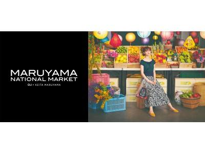「GU × KEITA MARUYAMA」スペシャルコレクションを発表!テーマは「MARUYAMA NATIONAL MARKET」