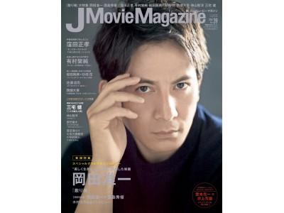 「J Movie Magazine ジェイムービーマガジン Vol.39」9月1日発売