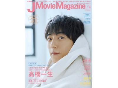 J Movie Magazine ジェイムービーマガジン Vol.45刊行のお知らせ