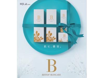新しく生まれ変わった3ステップで理想の肌へ「BIFINA(R) SKINCARE」(ビフィーナスキンケア) 発売