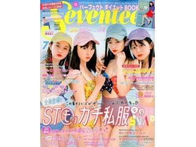 雑誌Seventeen7月号にも掲載、2018年日本発の女性水着新ブランド
