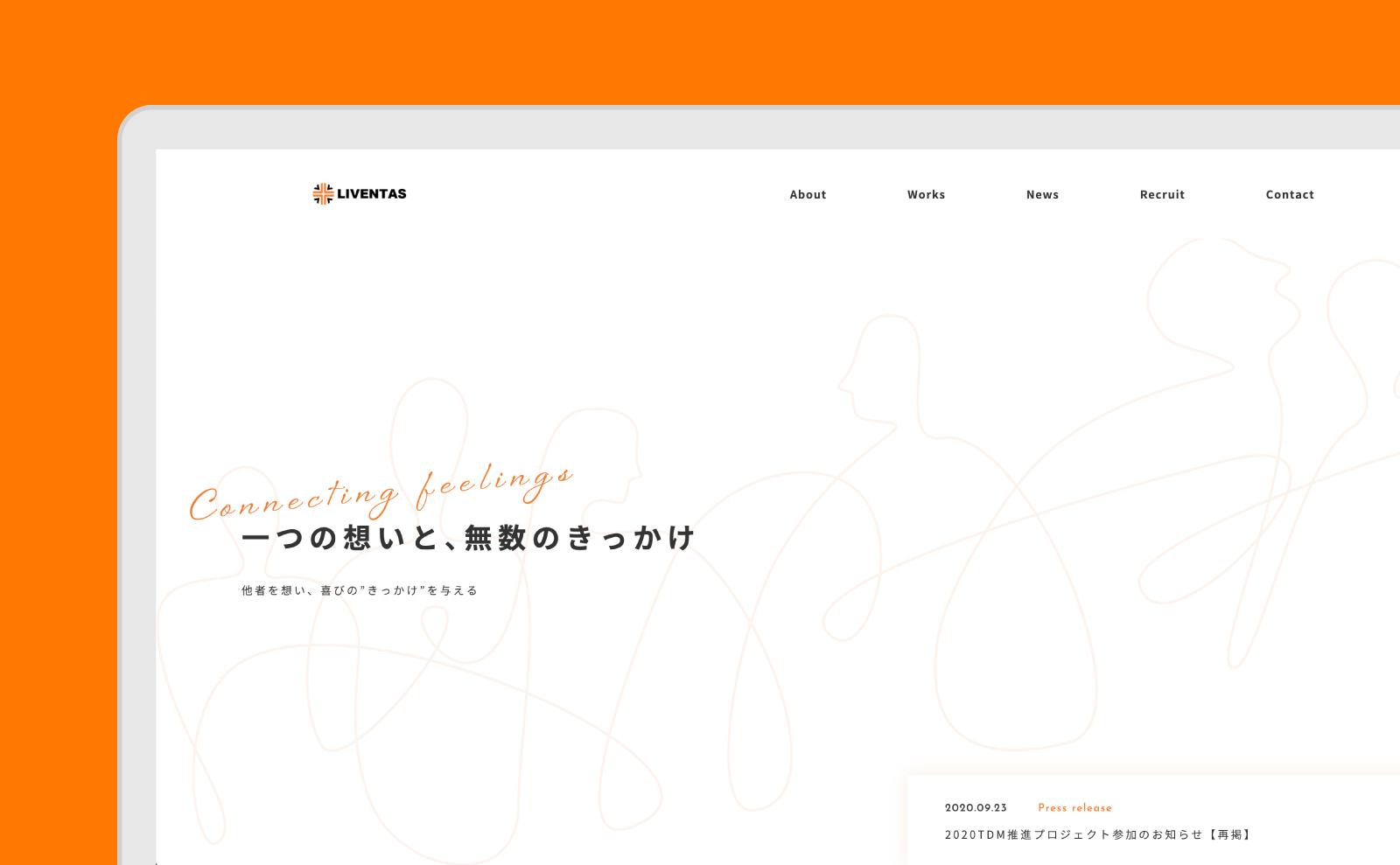 【コーポレートサイト公開のお知らせ】Curiousがトータルブランディングを担当した合同会社LIVENTAS様のコーポレートサイトが公開されました!!