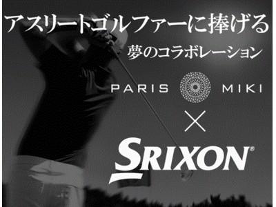 SRIXON(スリクソン)は、自分の理想のゴルフを真摯に追求し、挑み続ける世界中のゴルファーのためのブランド。SROXONを好評発売中!!