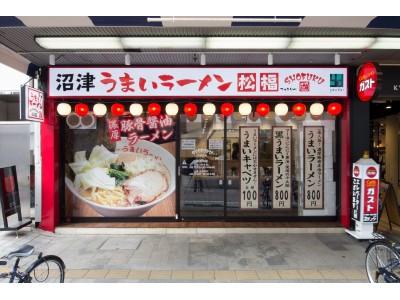 ラーメンが1年間無料!日本代表応援キャンペーン