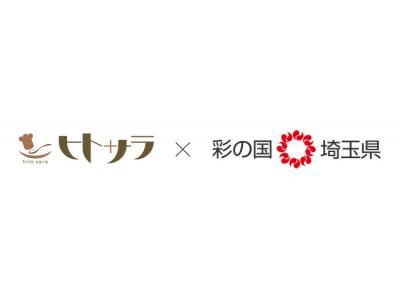 埼玉県が取組む「埼玉ブランド農産物フェア」の開催に、ヒトサラが全面協力