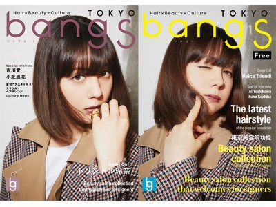 『bangs TOKYO』vol.9発行 bangs限定「大人の贅沢プラン特集」掲載サロン一挙拡大!