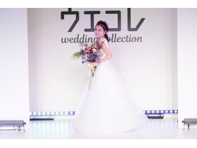 「ウエコレ コンセプトウェディングイベント」開催 スペシャルゲストの内田 理央さんがプレ花嫁たちを魅了