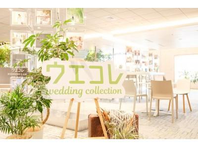 これから結婚式場を探し始めるカップルのためのスペシャルイベント「ウエコレ WEDDING LAB.」5月25日(土)・26日(日)開催