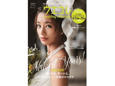 夏のイベント特大号『ウエコレ』(vol.60)7月25日発行
