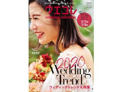 島袋 聖南さんがカバーブライドを飾る「ウエコレマガジン」 1月25日(土)発行