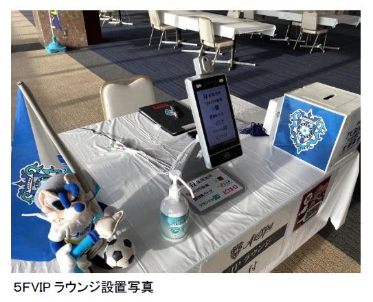 TACT、アビスパ福岡へ『AIコンシェルジュ for サーモグラフィ』提供開始