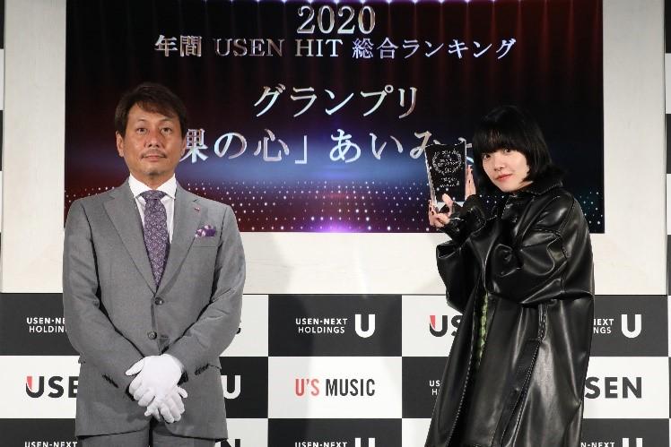 『2020 年間 USEN HIT ランキング』発表 総合ランキング グランプリのあいみょん、演歌/歌謡曲ランキング1位の真田ナオキ登壇!