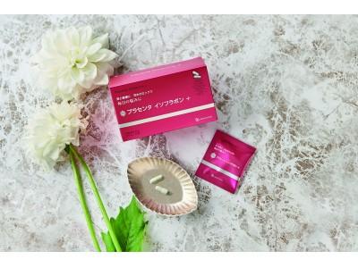 忙しい大人女性の美しさをバックアップするサプリメント「プラセンタ イソフラボン+」4月28日(火)より新発売